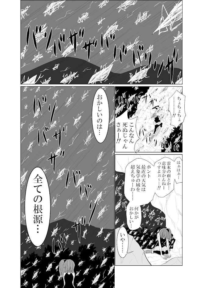 バリアス・サン1_1