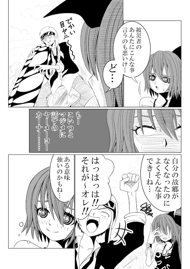バリアス・サン3_11