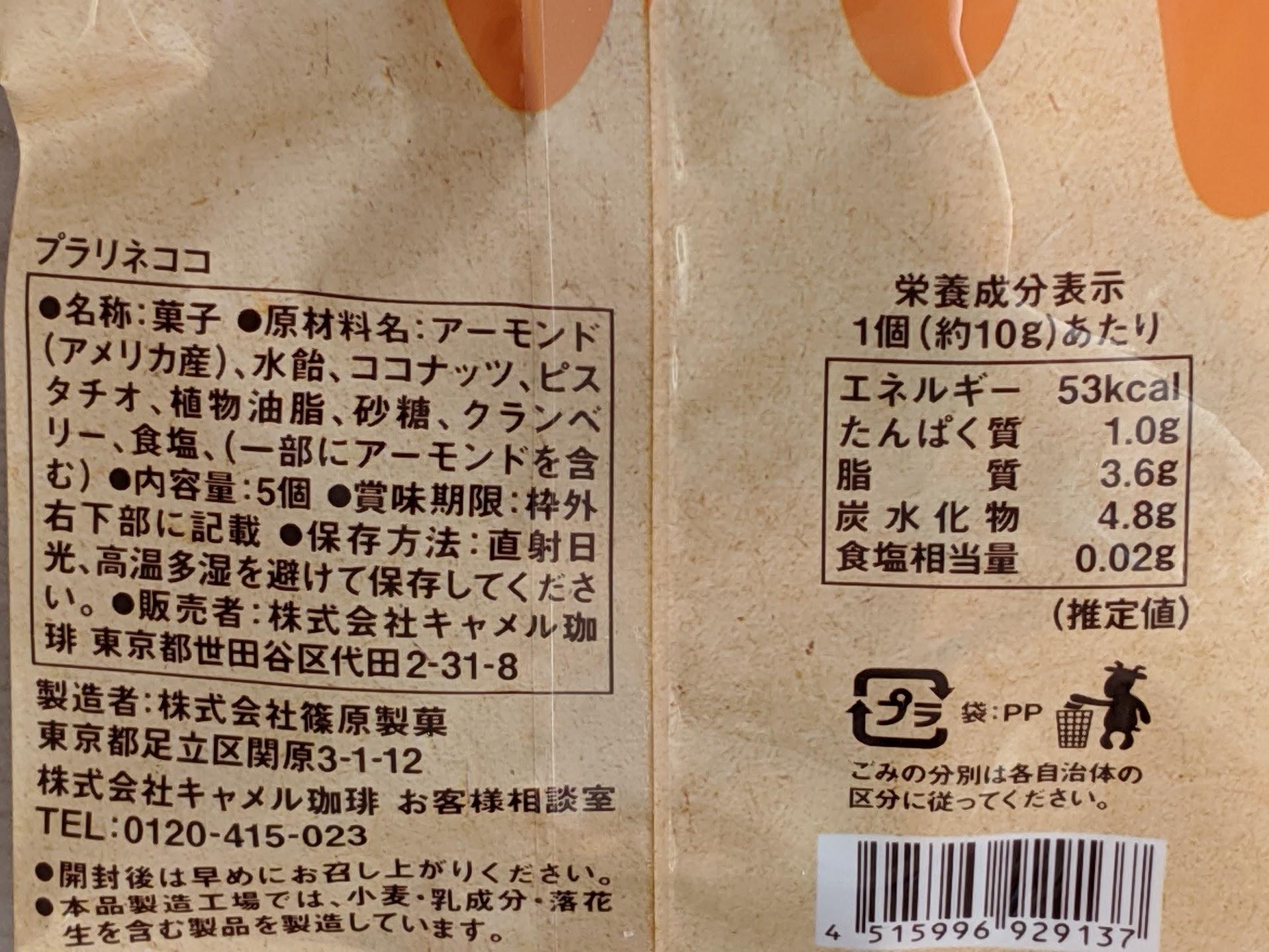 カルディ プラリネココ 栄養成分表示