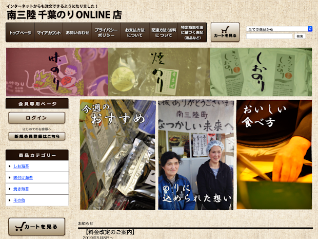 千葉のりONLINE店