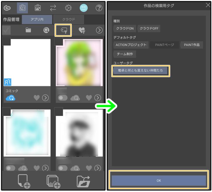 スマートフォン用クリスタ「作品管理」でチーム制作データを絞り込み表示