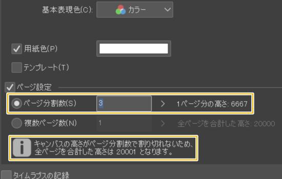 クリスタ新規作成(Webtoon)「ページ分割数」