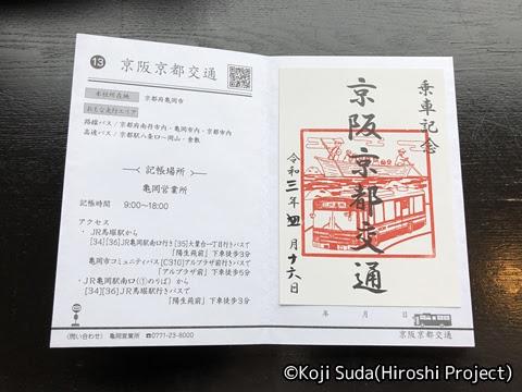 スル関バス印ラリー_13 京阪京都交通