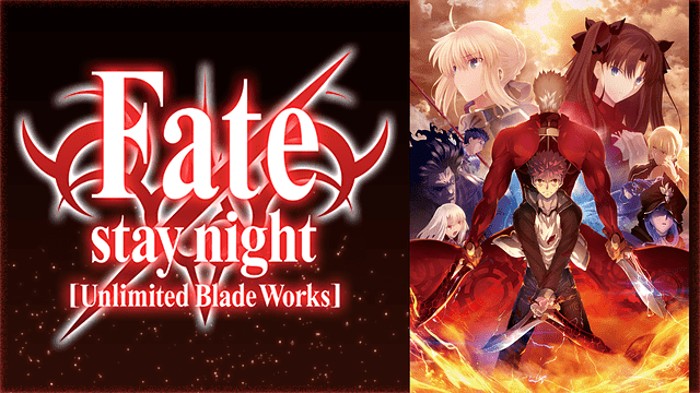 Fate/stay night [Unlimited Blade Works]|全話アニメ無料動画まとめ
