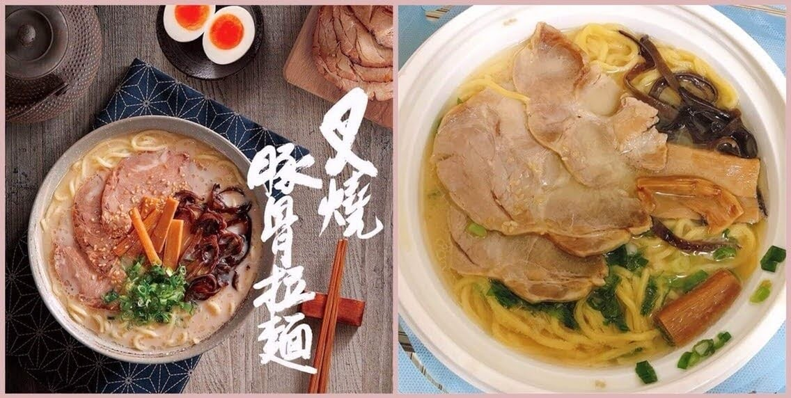 台湾セブンイレブンの豚骨ラーメン