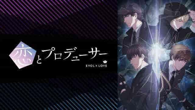 恋とプロデューサー〜EVOL×LOVE〜|全話アニメ無料動画まとめ