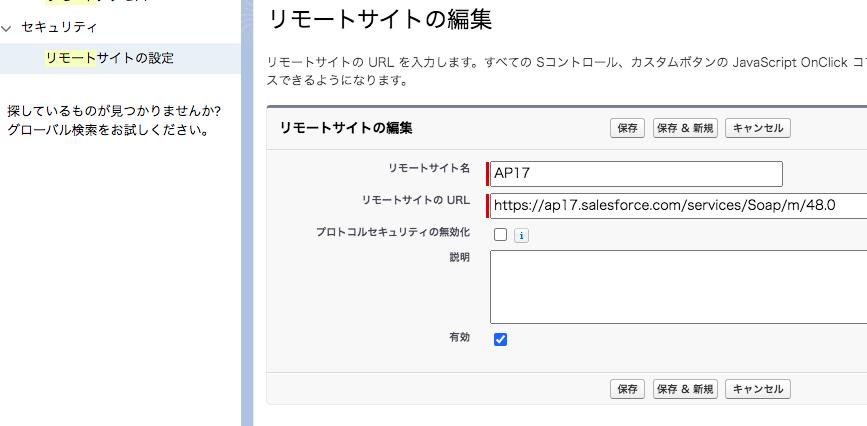 リモートサイトの設定でURL追加