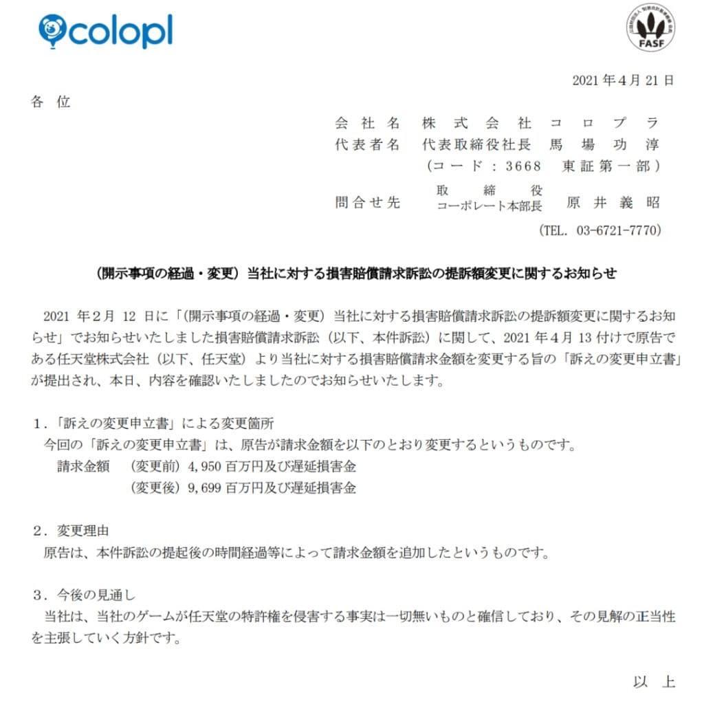 任天堂 白 猫 プロジェクト 【白猫】コロプラ 任天堂に訴えられる【差し止め?】