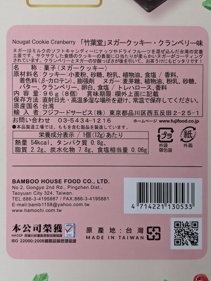 竹葉堂 ヌガークッキー クランベリー 栄養成分表示