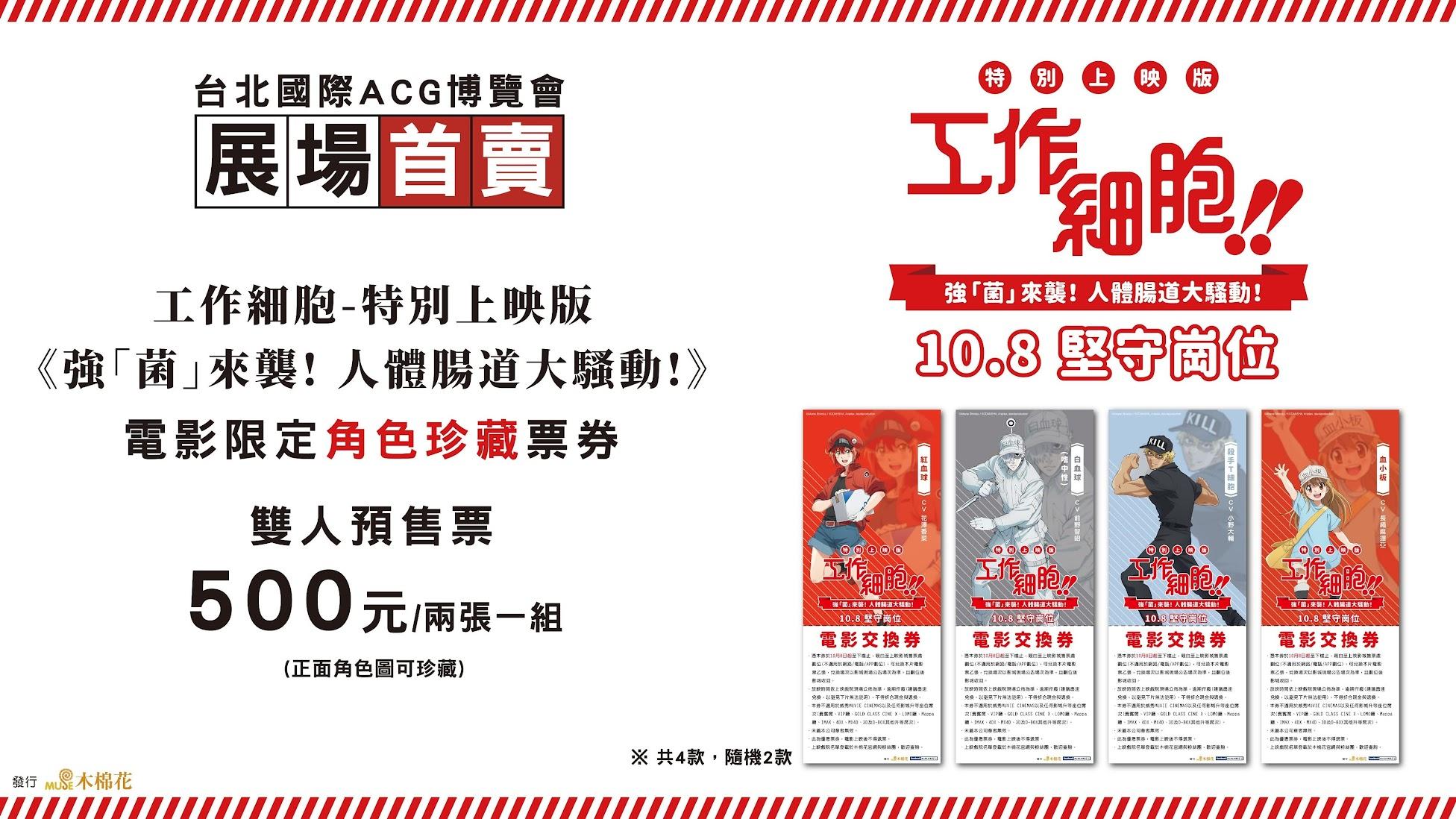 《 工作細胞 》電影限定角色珍藏預售票  7月30日台北國際ACG博覽會首賣、上映影城公開!