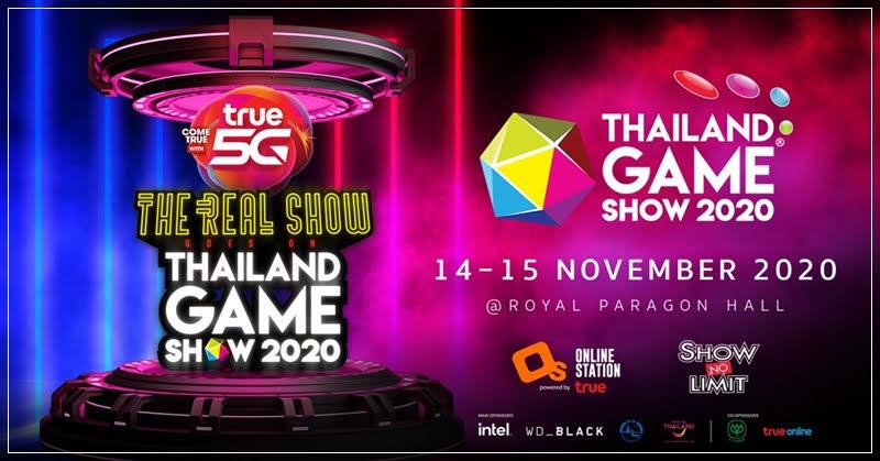 THAILAND GAME SHOW 2020 มหกรรมงานเกมยิ่งใหญ่แห่งปี 14-15 พ.ย.นี้
