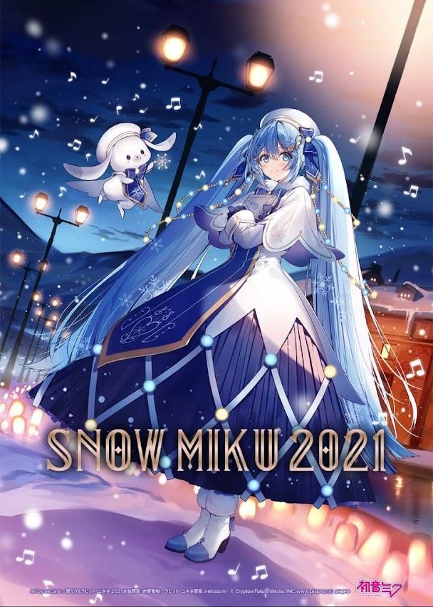 SNOW MIKU 2021 開催決定 冬の北海道を彩る初音ミクイベントが2021年もやってくる