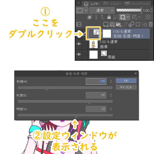 クリスタ:色調補正レイヤー(再設定)