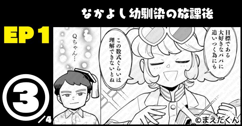 【ケンQEP1】③「なかよし幼馴染の放課後」4Pマンガ
