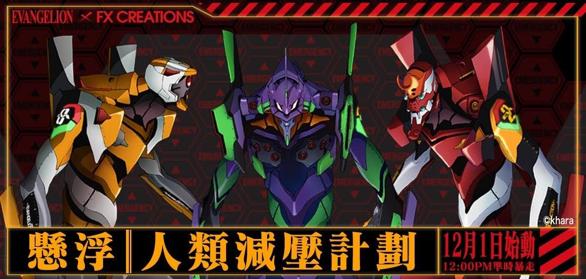 FX Creations X 新世紀福音戰士 聯名包 台灣預購12月起跑!