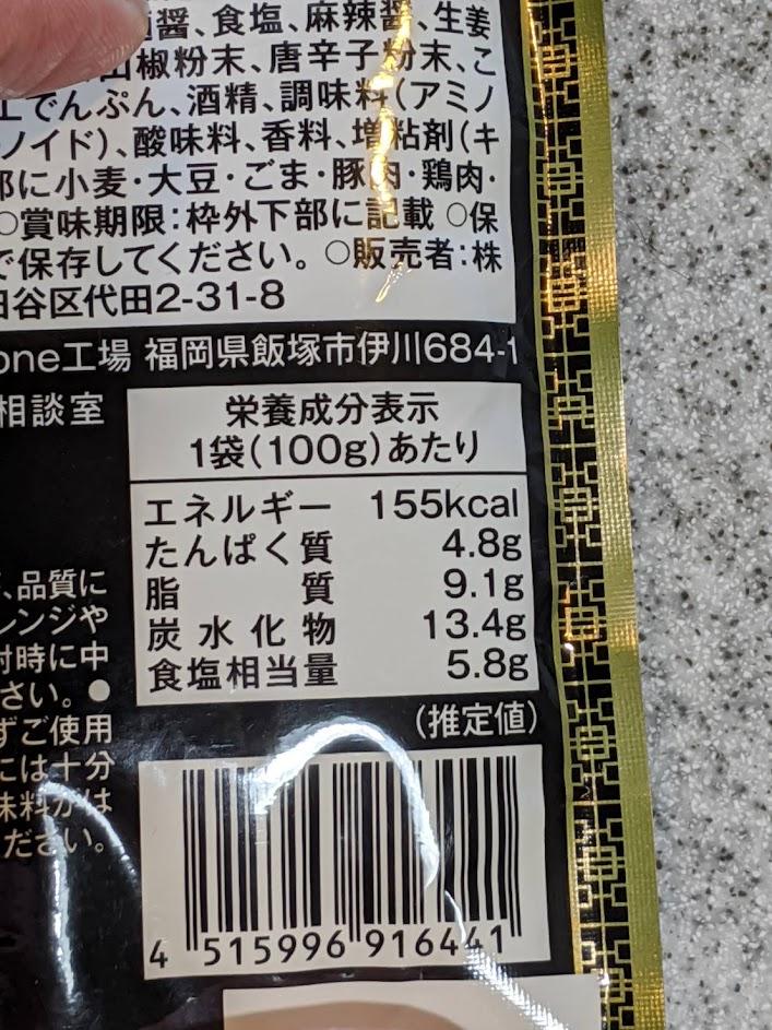 カルディ黒麻婆豆腐の素栄養成分表示の画像