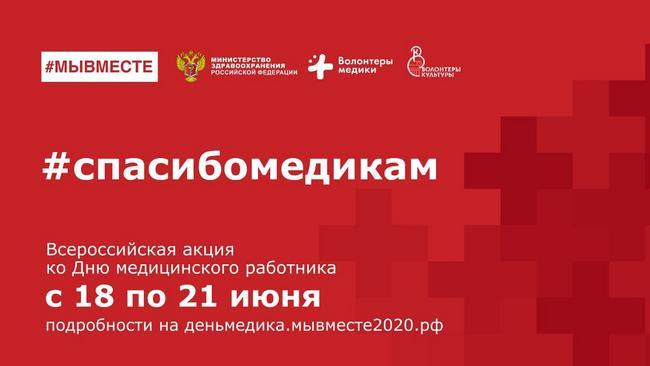 День Медицинского работника в Волгограде отпразднуют масштабной всероссийской акцией «Спасибо Медики».