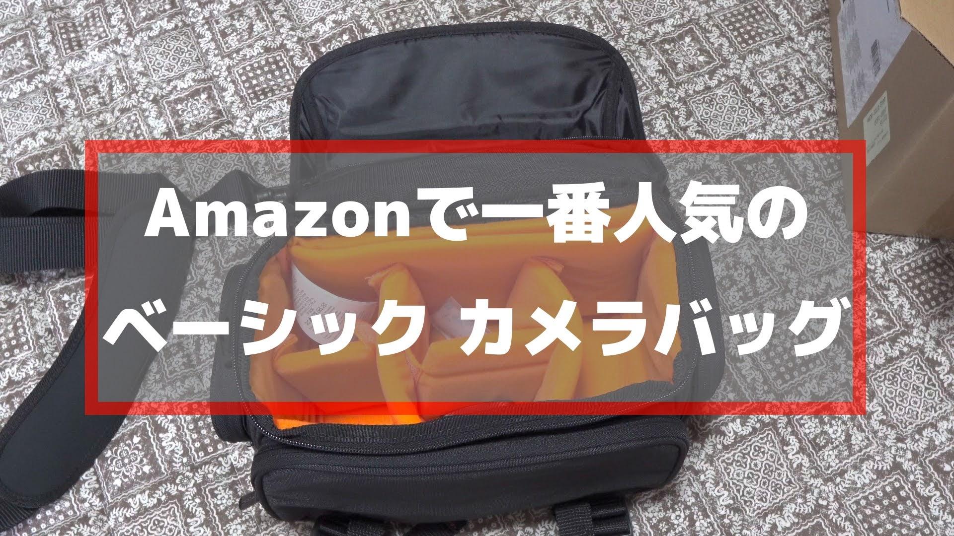 Amazonで一番人気のベーシック カメラバッグ 一眼レフ用 Lサイズ ブラック (内装色オレンジ)を買ってみました。