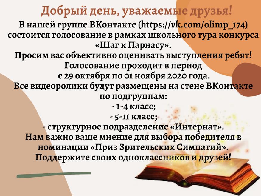 """Онлайн-голосование в рамках школьного конкурса """"Шаг к Парнасу"""""""