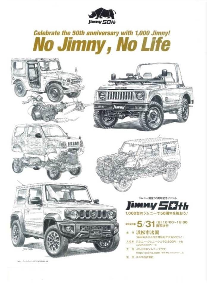 ジムニー50周年イベント「Jimny 50th」開催延期に