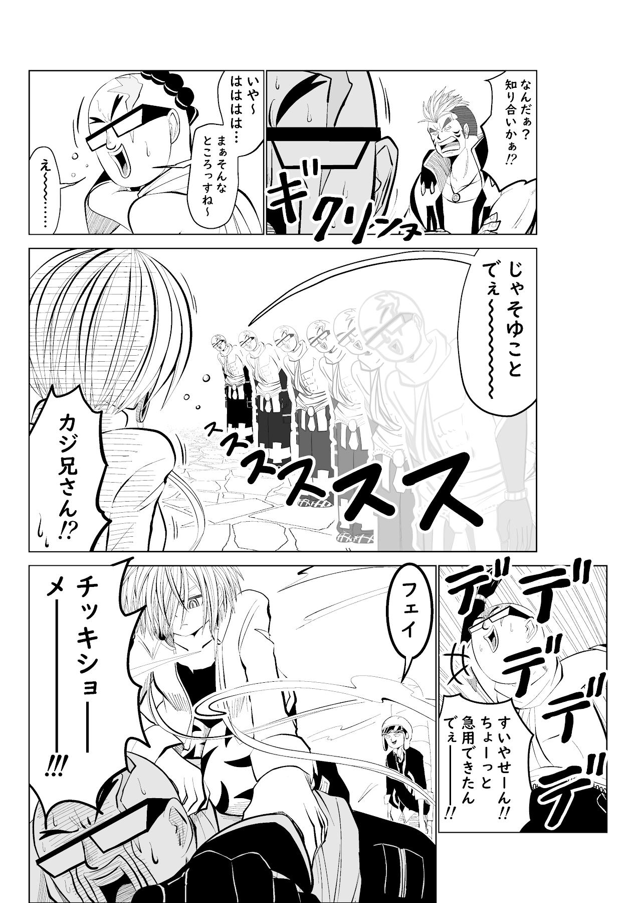 バリアス・サン15_10