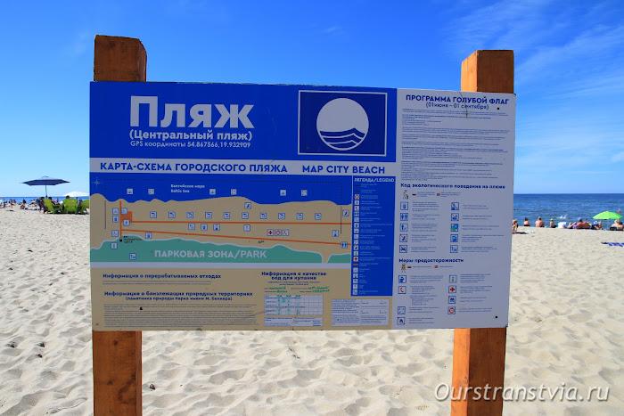 пляж Янтарный, Калининградская область