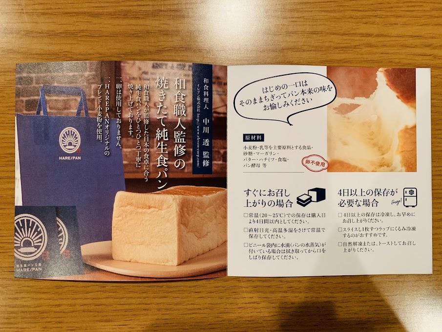HARE/PAN ハレパン 盛岡青山店