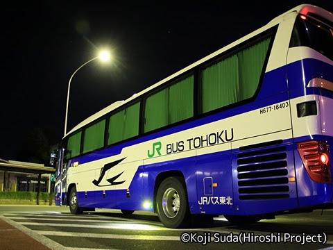 JRバス東北「ドリーム青森・東京(ラ・フォーレ)号」 H677-16403 岩手山サービスエリアにて_02