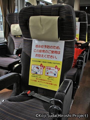 中国JRバス「グラン昼特急広島・大阪号」「グランドリーム広島・大阪号」 2363 シート_02(座席使用停止プレート)