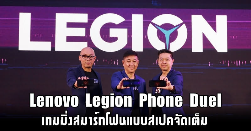 Lenovo Phone Duel เกมมิ่งสมาร์ทโฟน Snapdragon 865