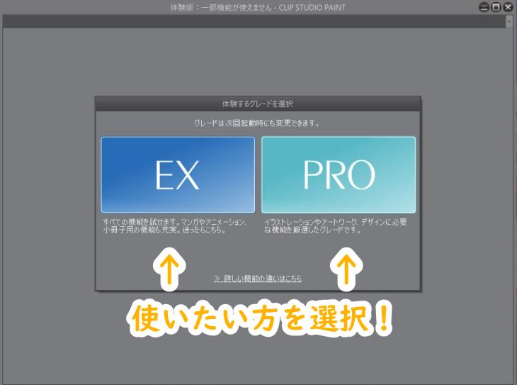 クリスタ無料体験版(PRO/EX)