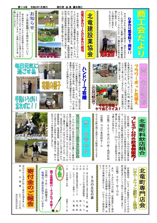 第114号・北竜町商工会だより(令和2年7月発行)