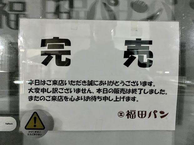 福田パン本店 完売御礼