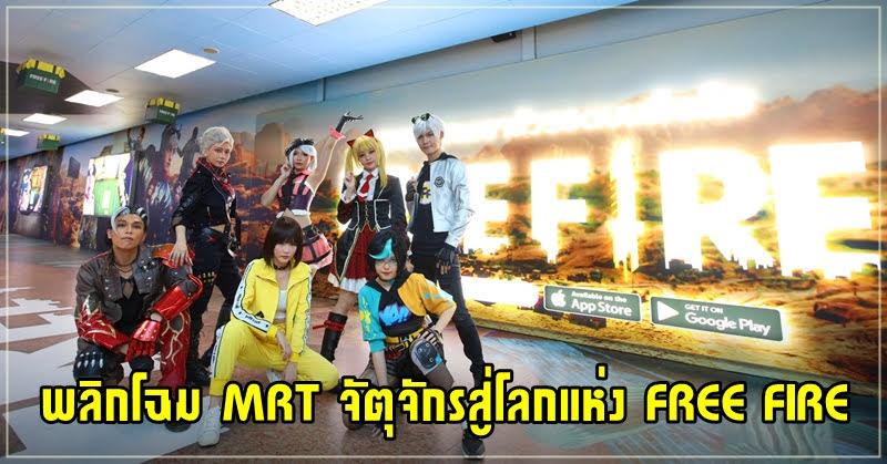 BMN x Garena พลิกโฉม MRT จัตุจักรสู่โลกแห่ง FREE FIRE