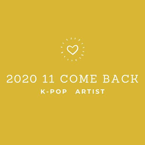 2020年11月≪今月のカムバ&デビュー履歴≫