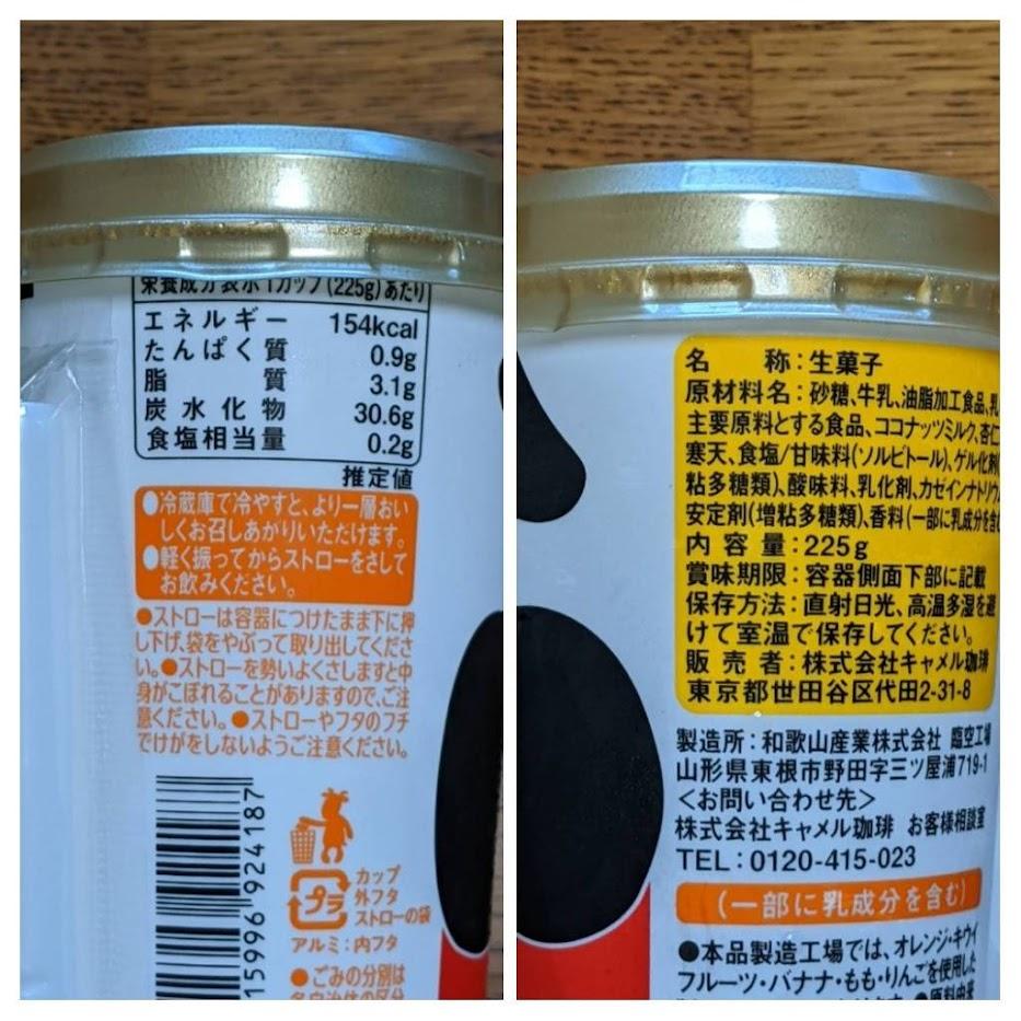 飲む杏仁豆腐 栄養成分表示と原材料名の画像