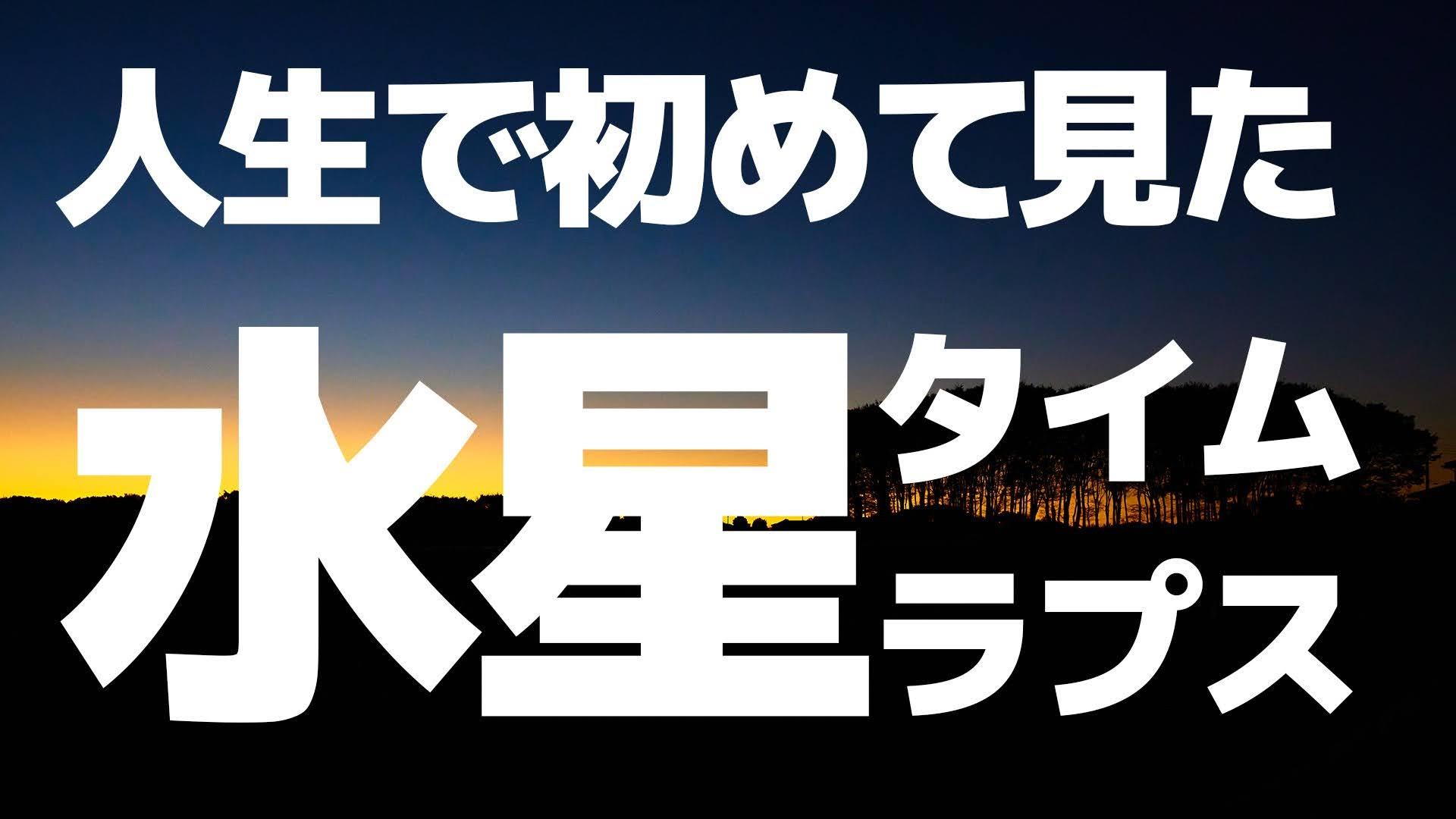 【4K】人生で初めて見た水星!埼玉県寄居町にて撮影(11月11日の明け方)[タイムラプス動画]