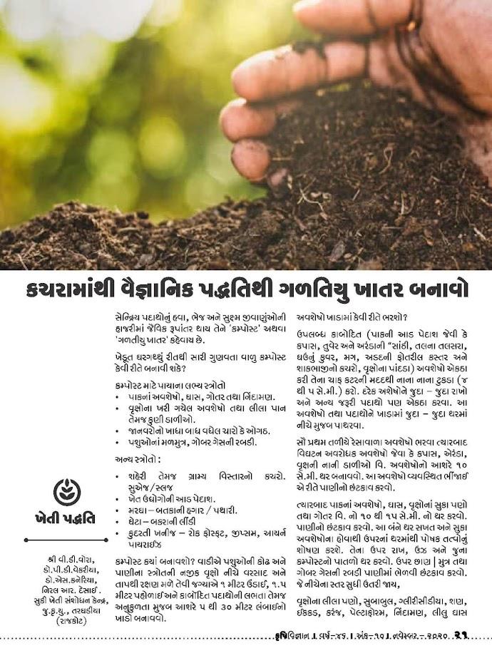 ખેતી પદ્ધતિ : કચરામાંથી વૈજ્ઞાનિક પદ્ધતિથી ગલાતીયું ખાતર બનાવો.