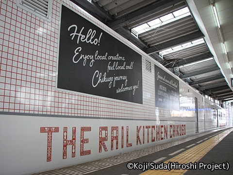 西鉄 6050形改造「THE RAIL KITCHEN CHIKUGO」 花畑駅 2号車サイドロゴ
