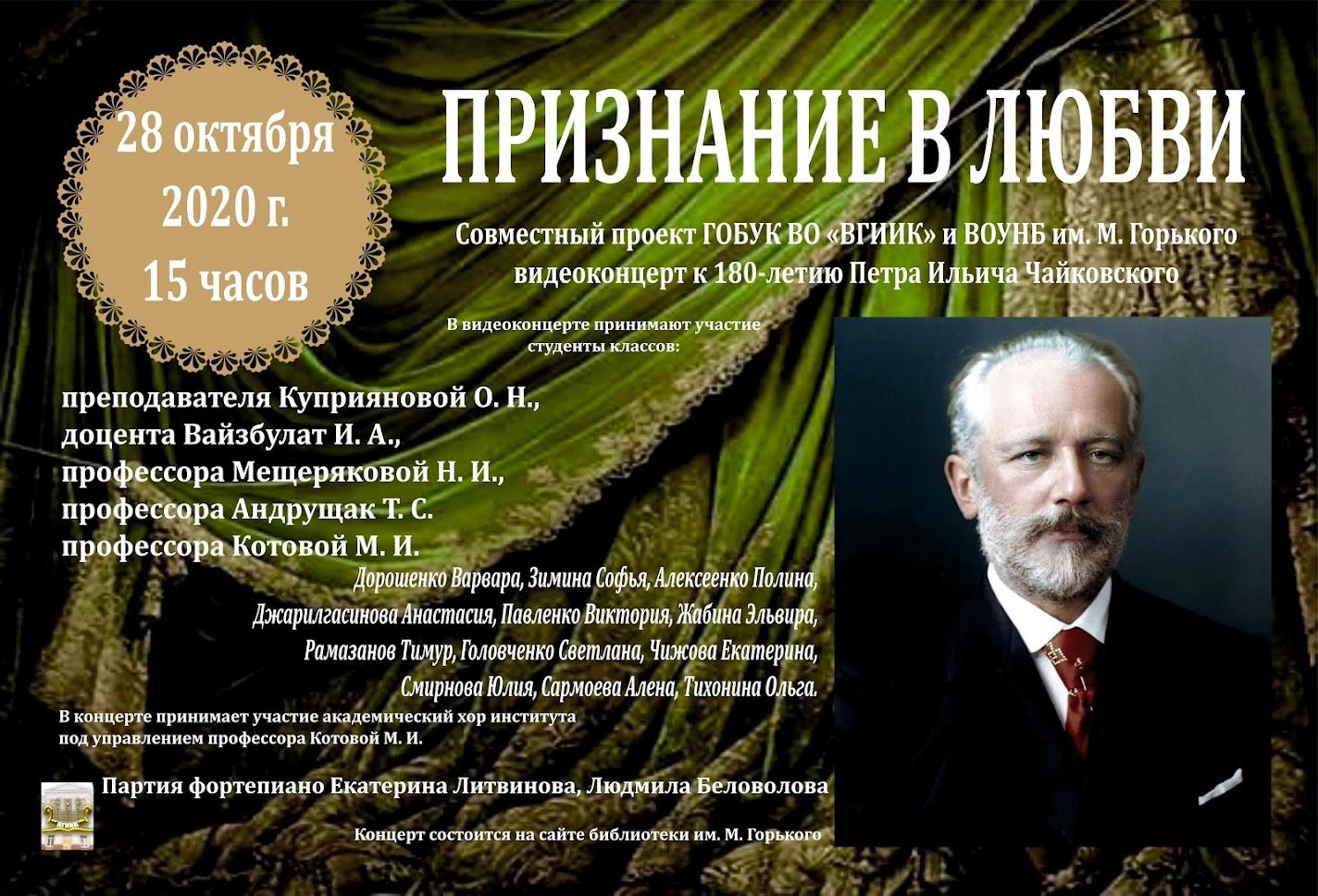 2020 - год Петра Ильича Чайковского