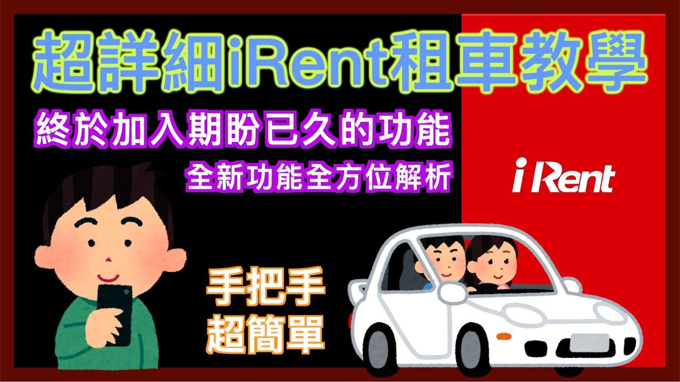 iRent 租車 YouTube 影片 2