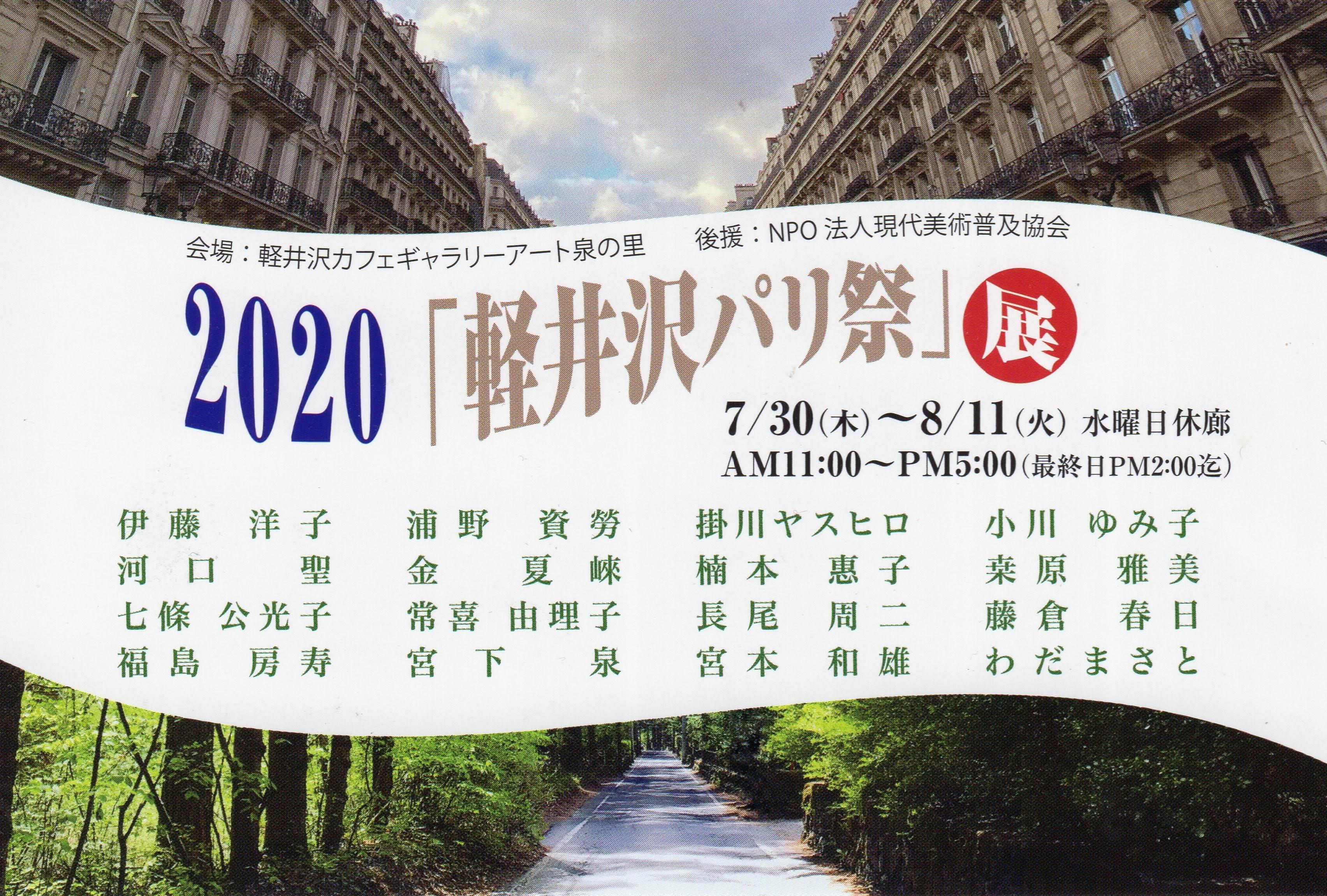 2020「軽井沢パリ祭」展 2020/07/30 Thu - 2020/08/11 Tue