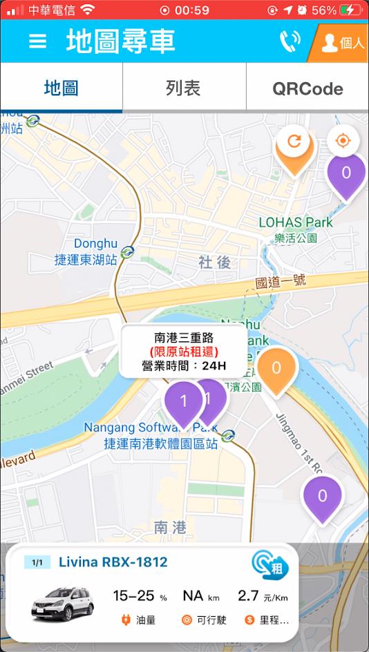 Smart2go 地圖尋車-原地租還