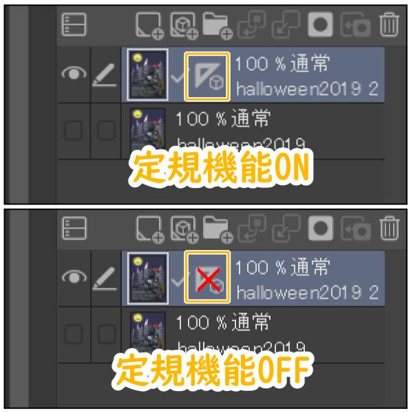 クリスタ:定規ON/OFF