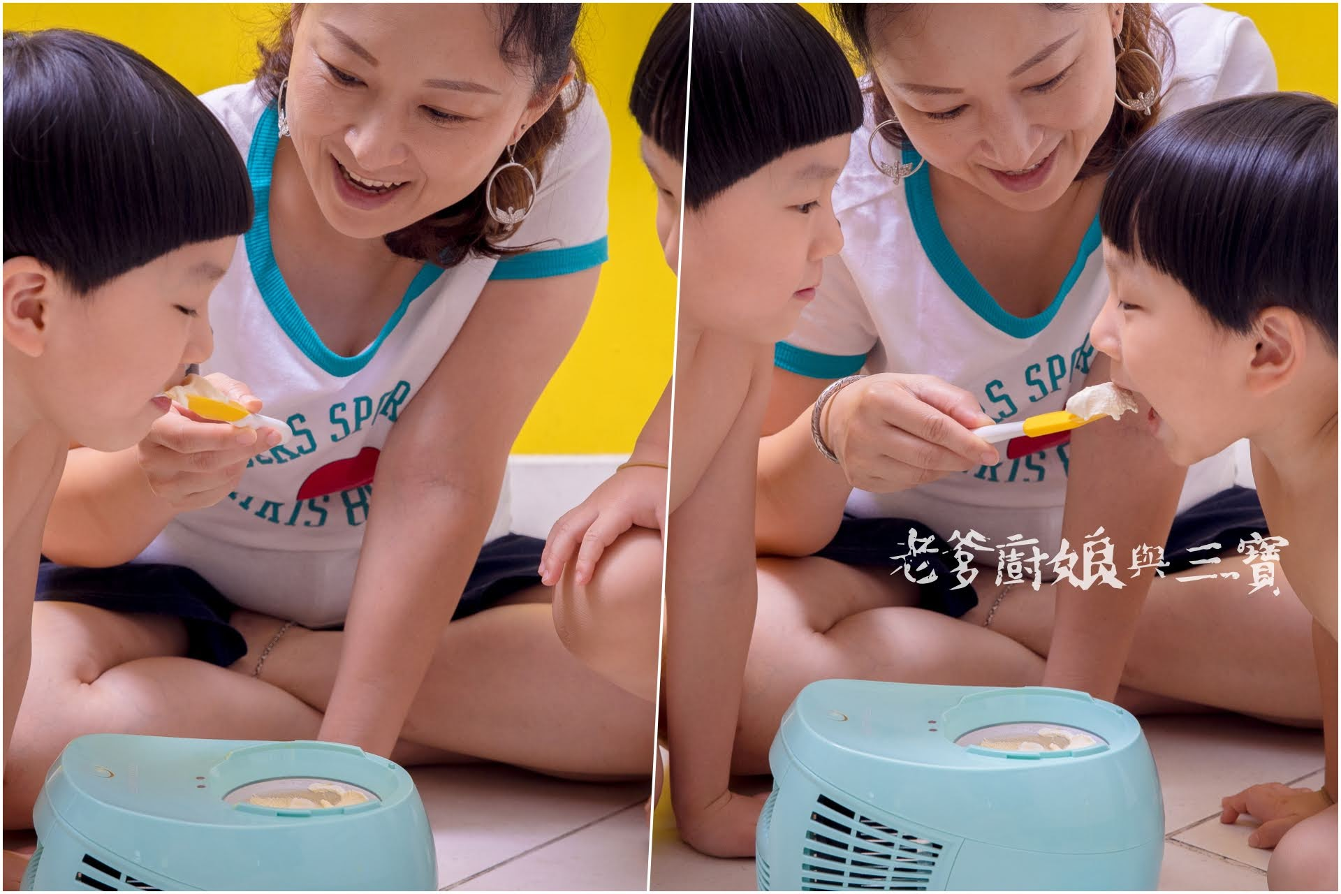 小朋友!我們家有了開心一夏的新玩具,能即刻製作也免預冷的冰淇淋機!一起來自製冰淇淋吧!