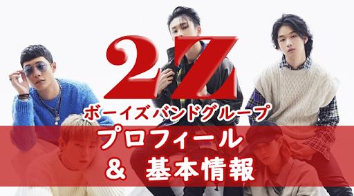 【2Z(トゥジ)】基本プロフィール