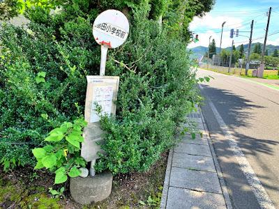 湯田小学校前バス停