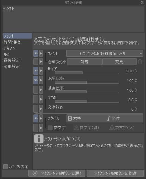 クリスタ:サブツール詳細(テキスト)