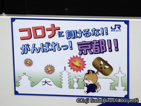 西日本JRバス 高尾・京北線 3774 入口ステッカー