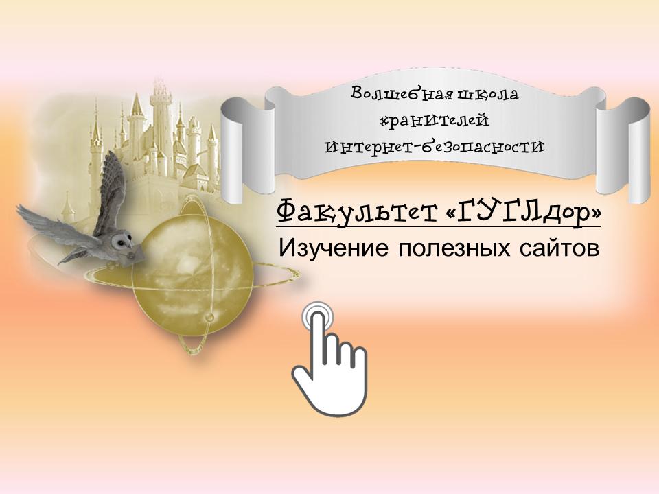 http://akdb.tilda.ws/gugldor